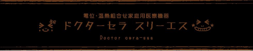 ドクターセラ